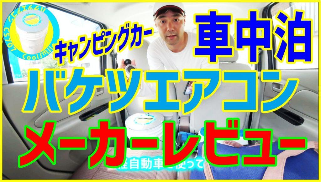 【メーカーレビュー】車中泊バケツエアコンCS707車内レビュー&人間エアコン371iEZ3最新モデル