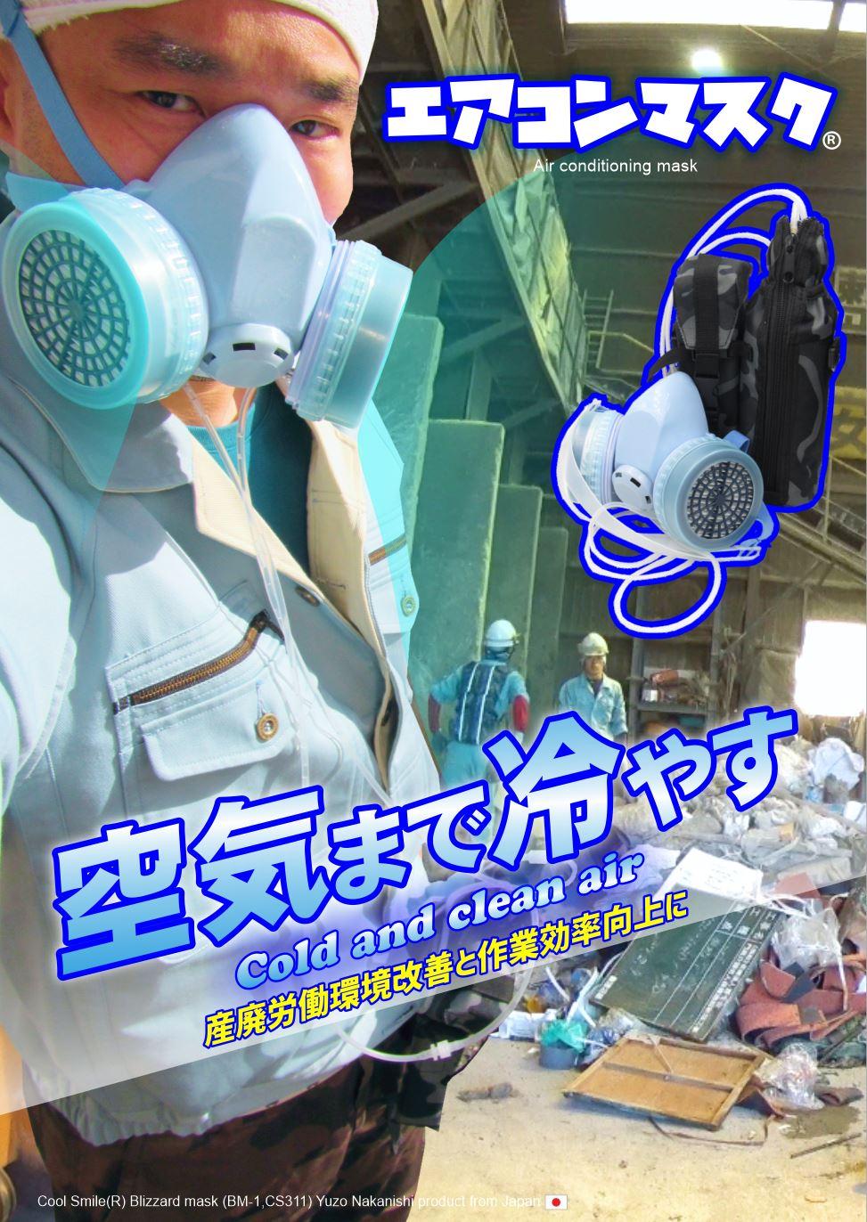 呼吸する空気までも冷やす!クールスマイルの「エアコンマスクBM-1」 熱中症対策製品 Air conditioning mask