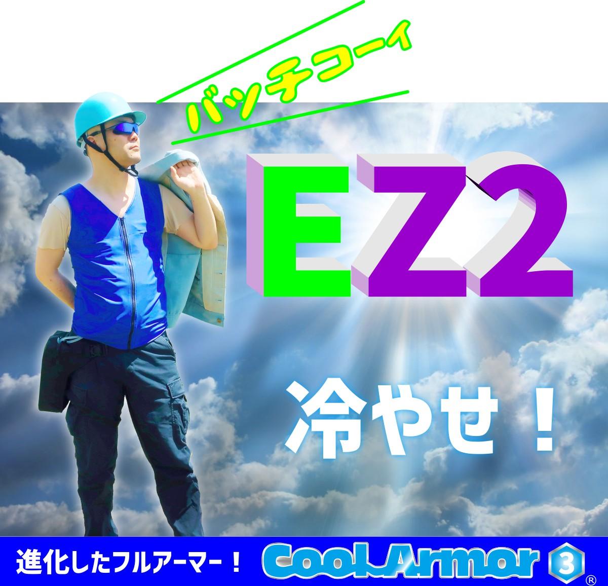 熱中症対策人間エアコンフルボディ冷却着衣ベスト型水冷服(下着)サラリーマンエアコンCoolArmor CA3 EZ2(単品)