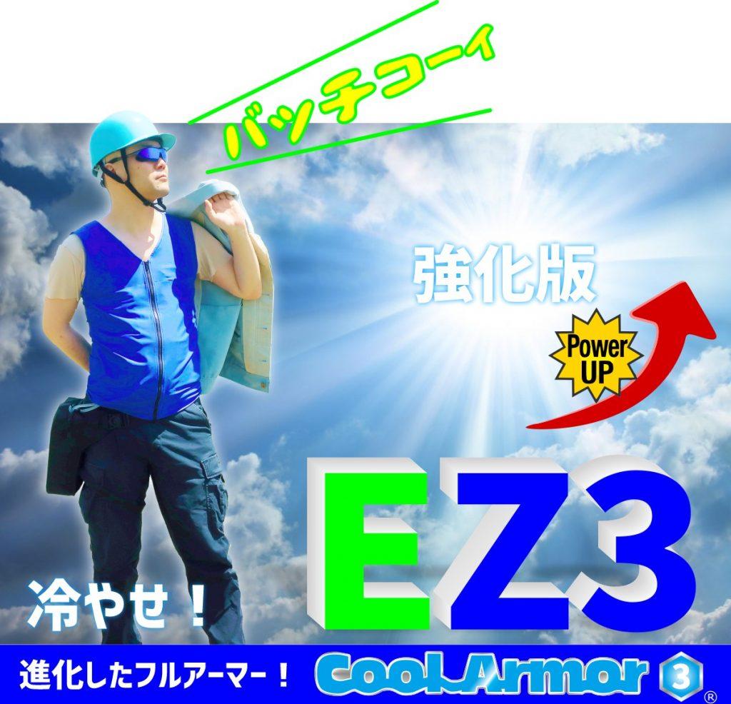 EZ3着衣