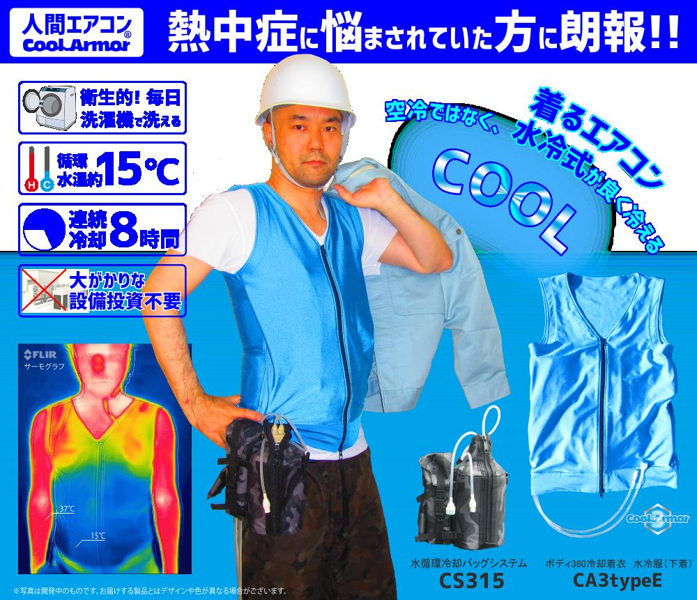 熱中症対策人間エアコンボディ360冷却着衣ベスト型水冷服(下着)サラリーマンエアコンCoolArmor CA3 typeE Blue(単品)