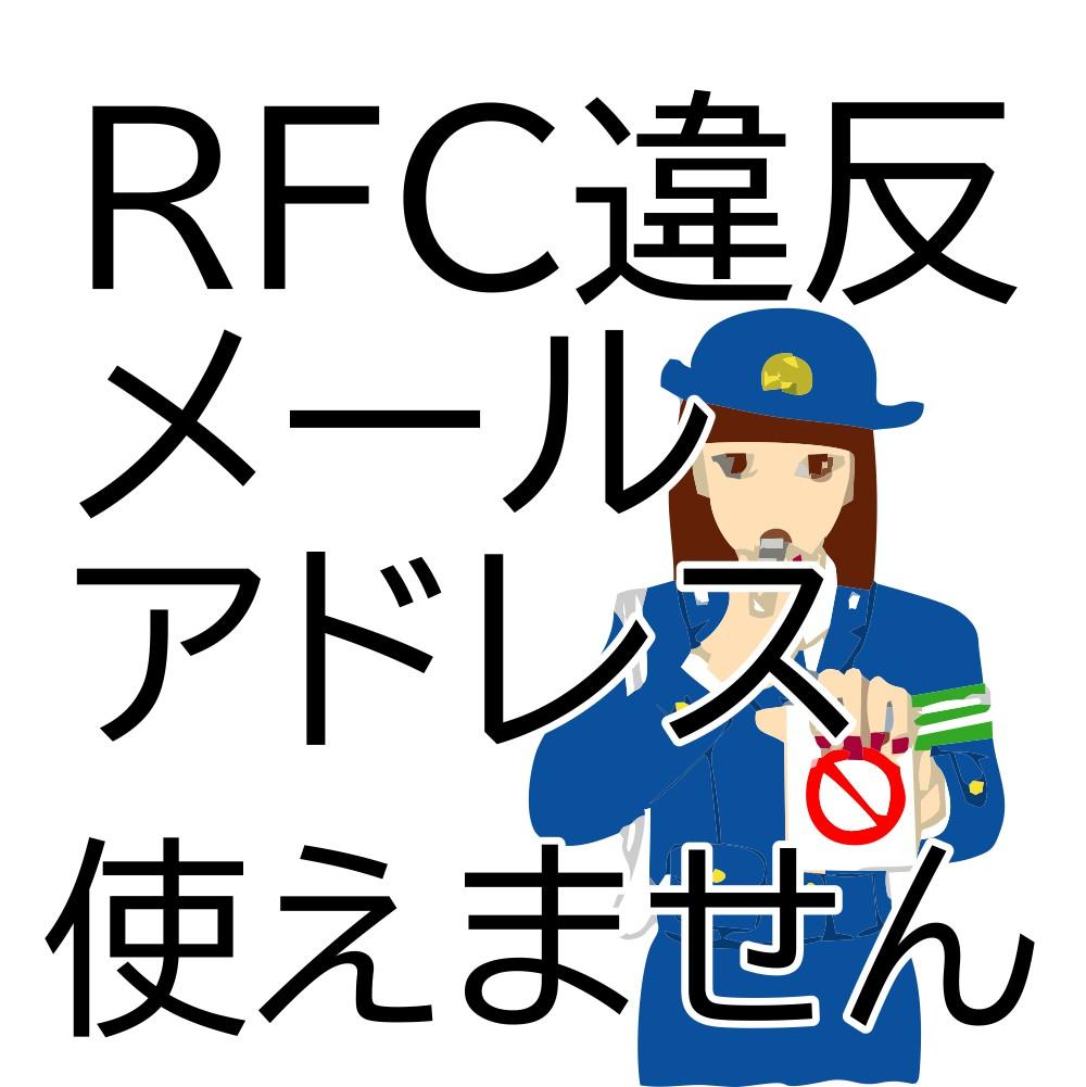 知っていますか?RFC違反メールアドレスはメールの送受信ができない