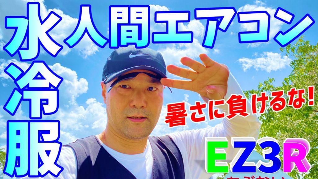 コストダウンに成功!水冷服人間エアコンEZ3Rの詳細 開発者が徹底解説!熱中症対策最前線