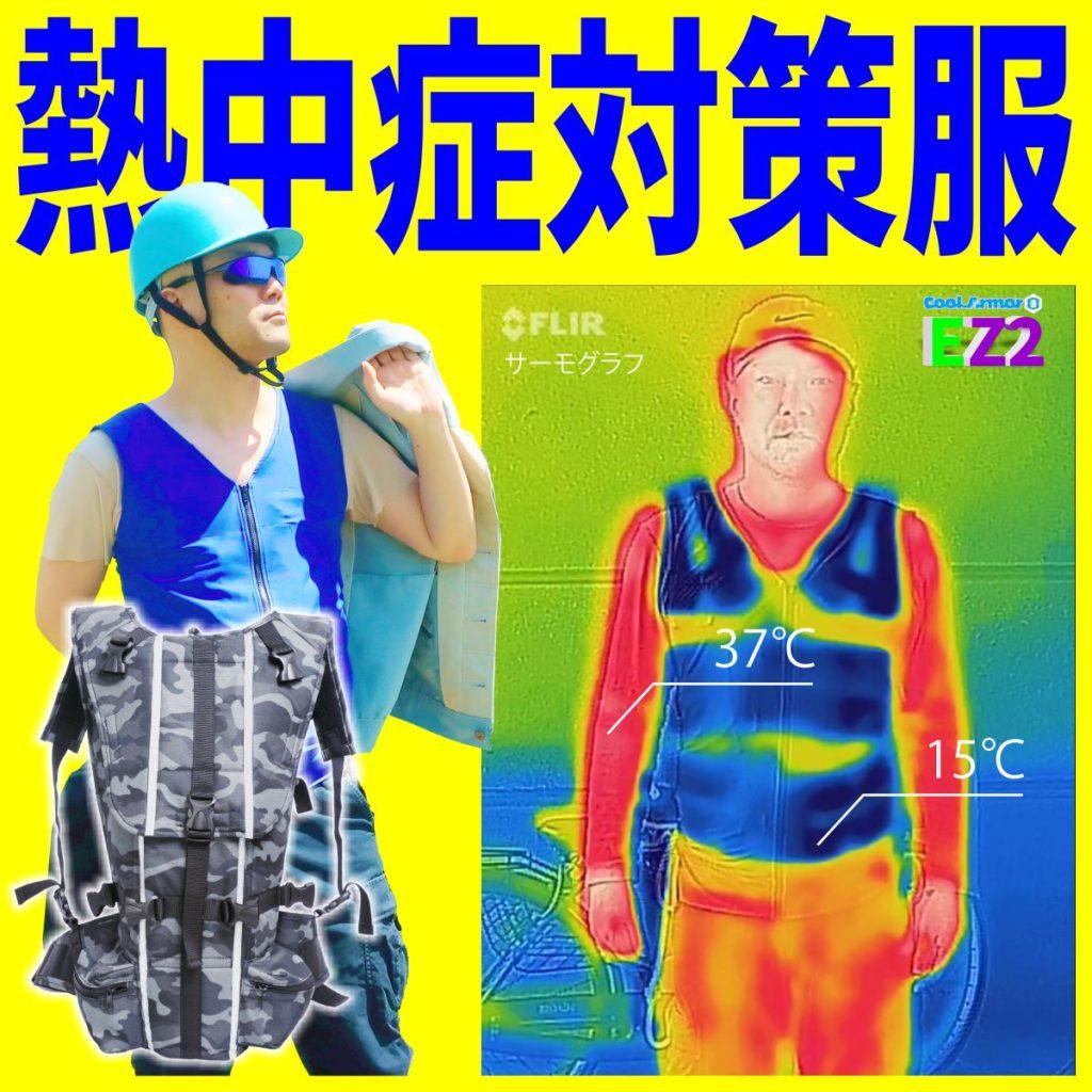 熱中症対策人間エアコンフルボディ冷却着衣ベスト型水冷服