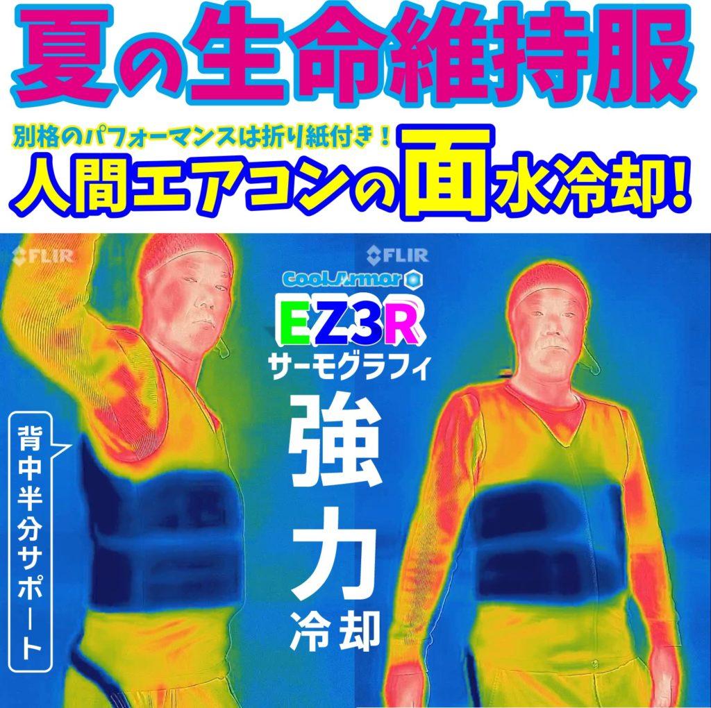 人間エアコンは夏の生命維持服で熱中症対策水冷服