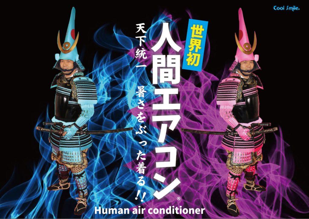 人間エアコン 天下統一 暑さをぶった着る!熱中症対策水冷服