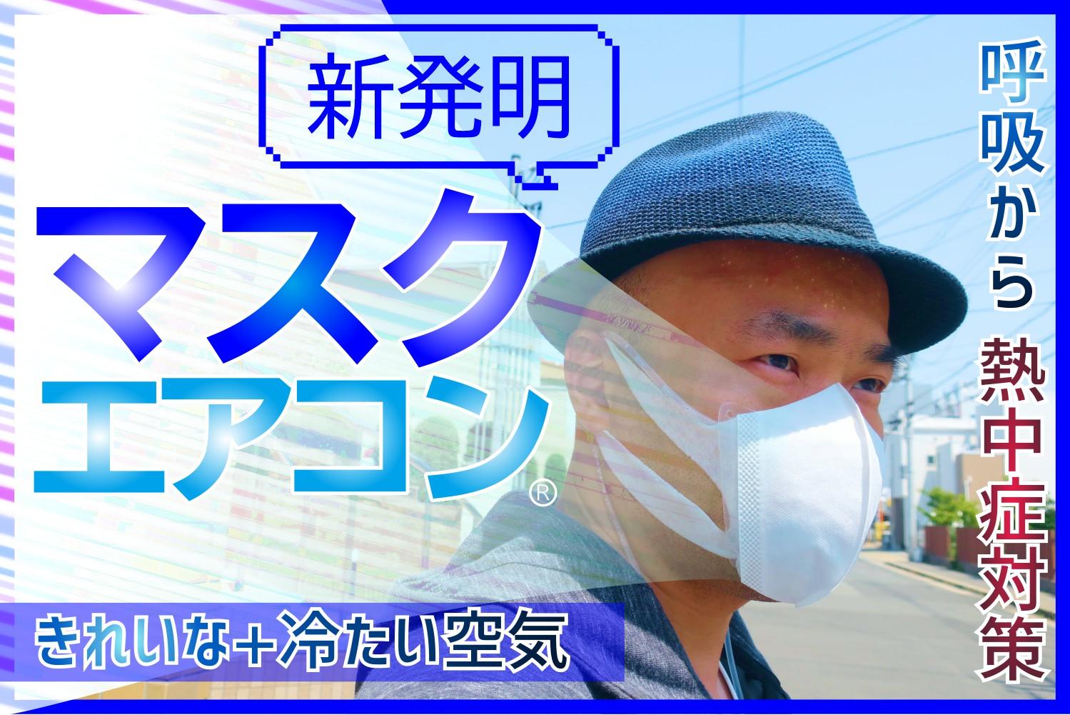 熱中症対策専門メーカーであるクールスマイルから、立体エアコンマスクを発売