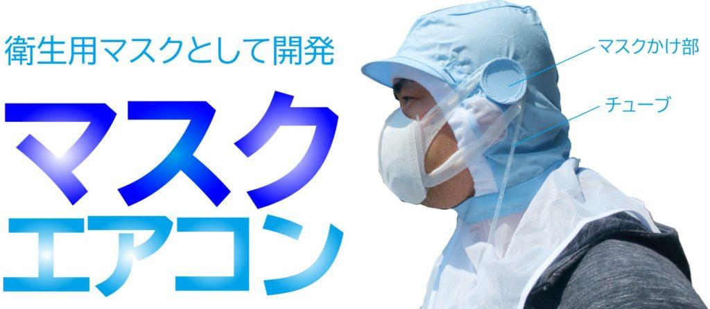 衛生用マスクとして開発