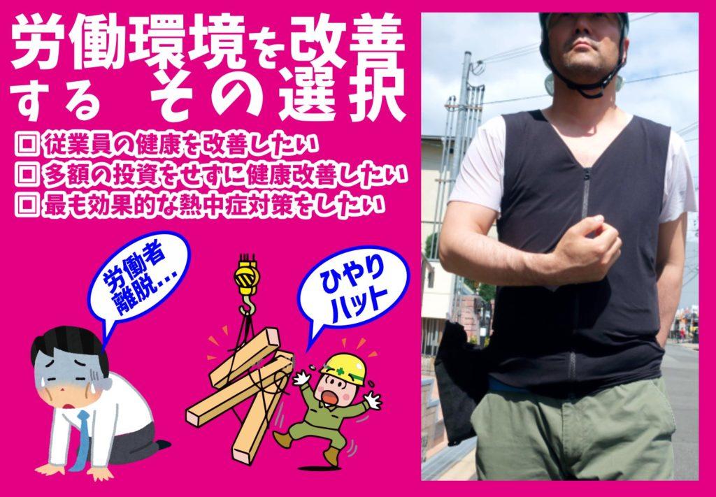 熱中症対策人間エアコン冷却着衣ベスト型水冷服(下着)