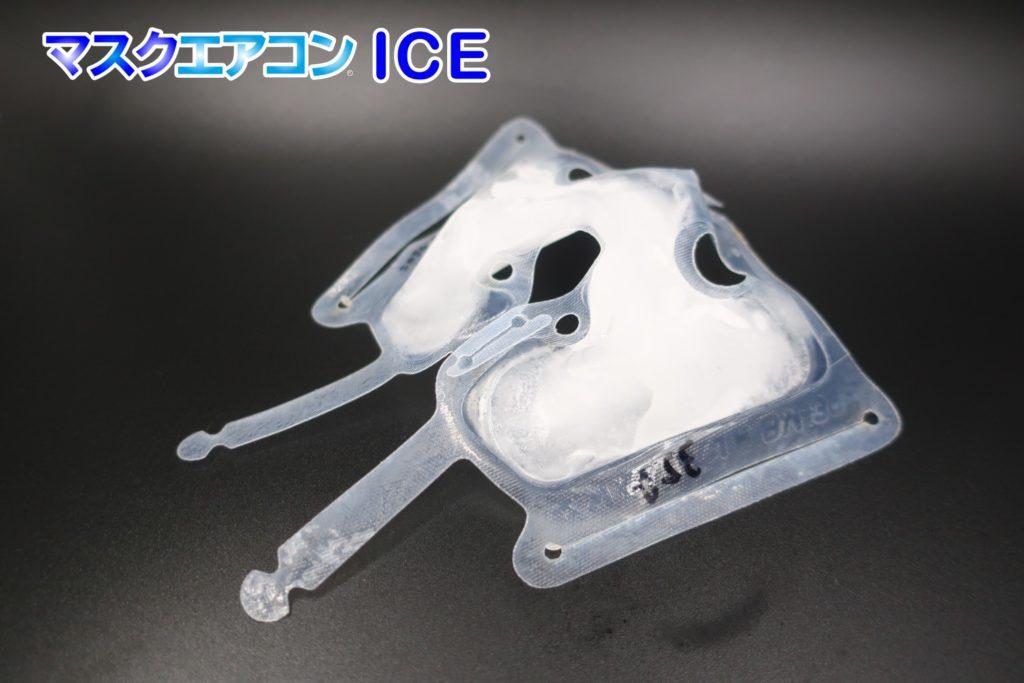 マスクエアコンアイスで熱中症対策