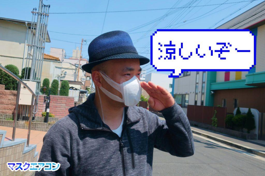 涼しいマスク、マスクエアコン