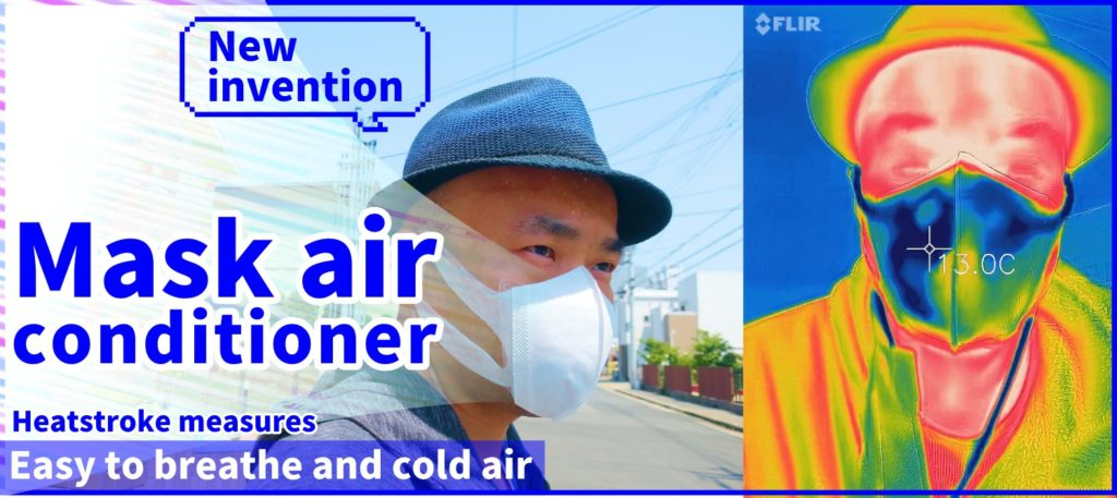 Easy to breathe, cold air, mask air conditioner measures against heat stroke