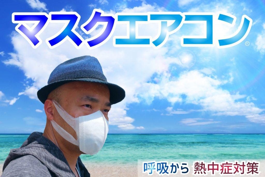 夏マスクエアコン涼しい呼吸