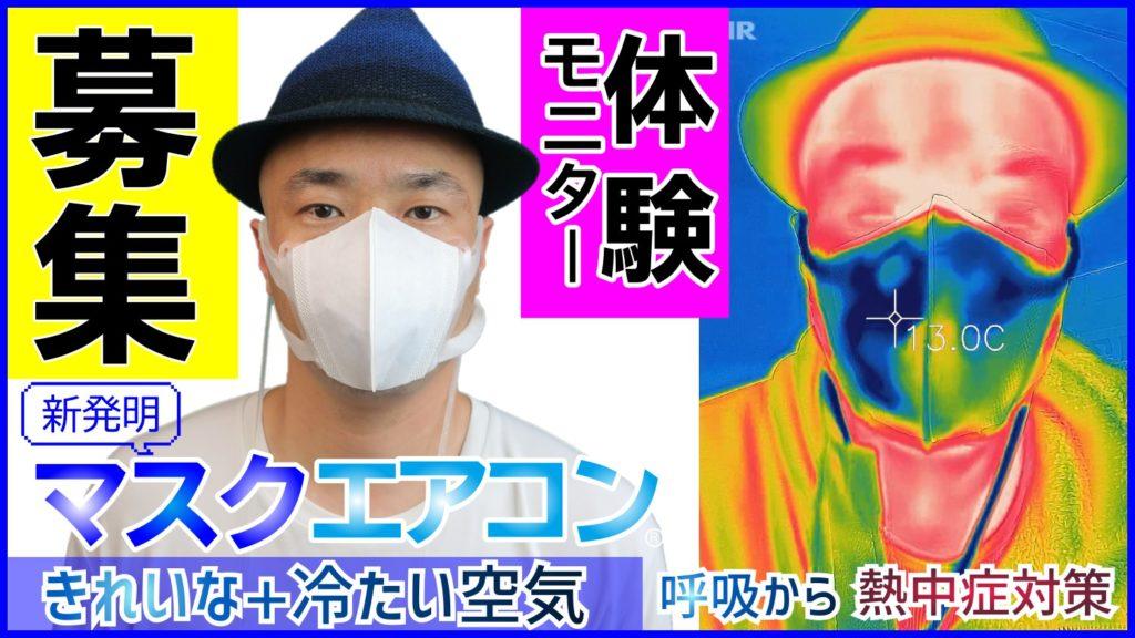 コロナ下の夏マスク対策が急務