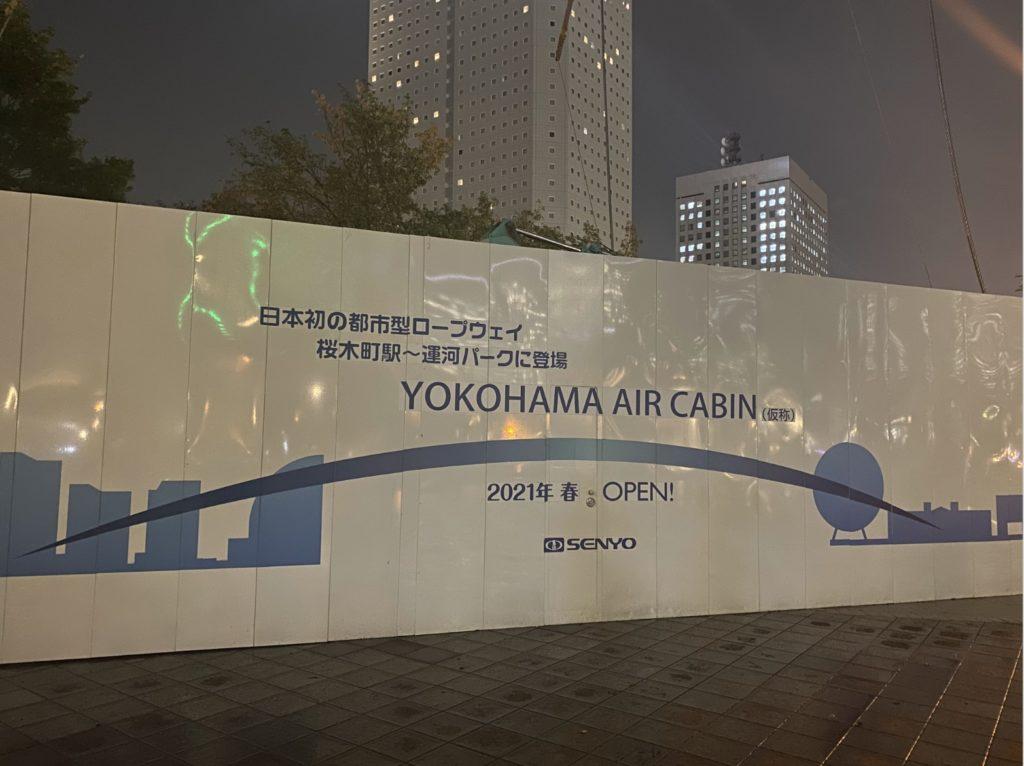 みなとみらいの新しい交通機関として注目の集まるロープウェイ「YOKOHAMA AIR CABIN(ヨコハマ・エア・キャビン)」