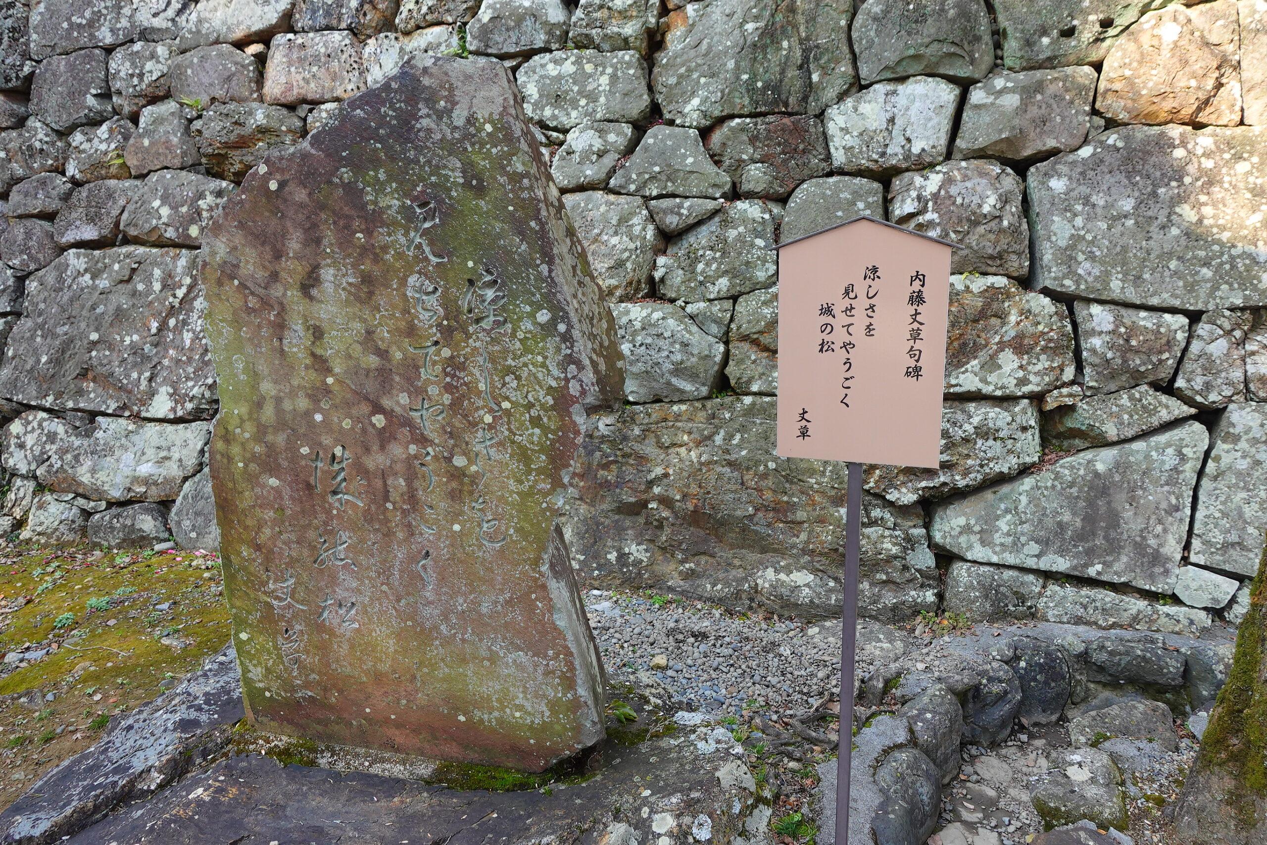 犬山城石積み